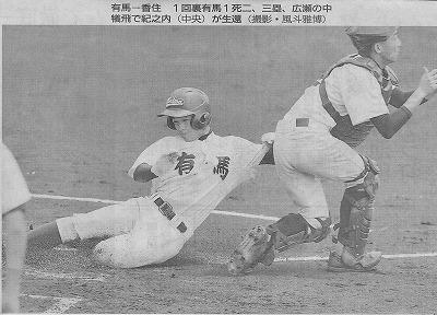写真高校野球