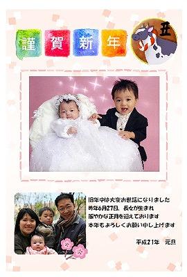 ikeda_family_2009
